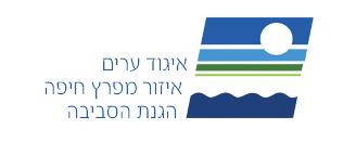 איגוד ערים חיפה האתר החדש